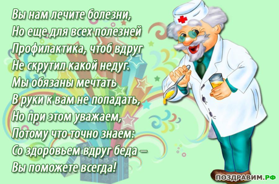 Поздравления с днем педиатра своими словами